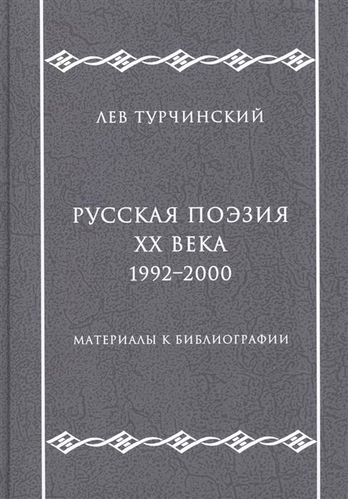 Турчинский Л. Русская поэзия ХХ века 1992 2000 Материалы к библиографии
