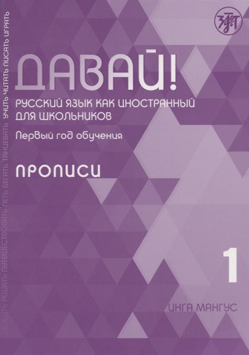 Давай Русский язык как иностранный для школьников Первый год обучения Прописи