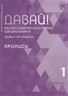 Давай! Русский язык как иностранный для школьников. Первый год обучения. Прописи