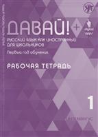 Давай! Русский язык как иностранный для школьников. Первый год обучения. Рабочя тетрадь
