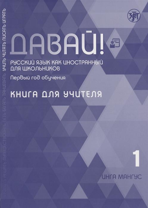 Давай Русский язык как иностранный для школьников Первый год обучения Книга для учителя