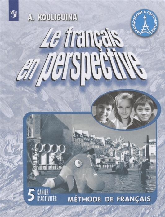 Кулигина А. Le francais en perspective Французский язык 5 класс Рабочая тетрадь
