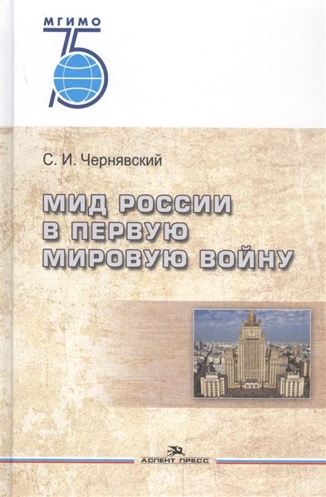 МИД России в Первую мировую войну