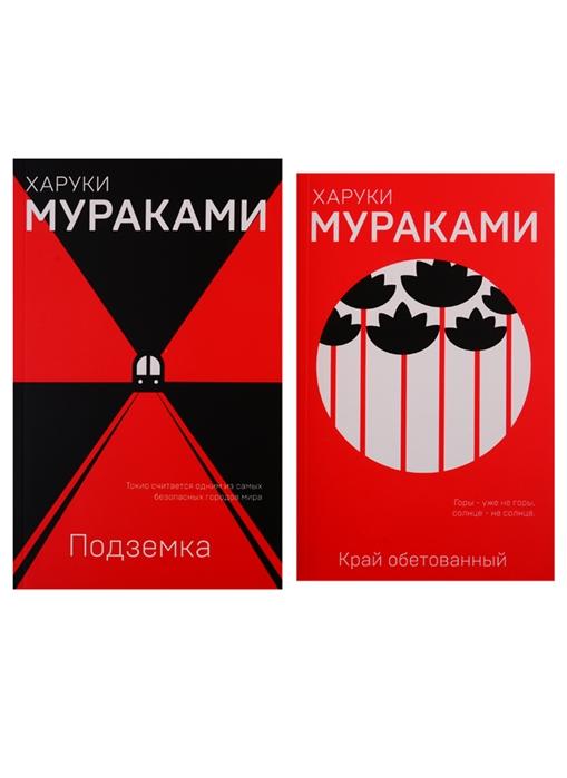 Мураками Х. Край обетованный Подземка комплект из 2 книг мураками рю японские хиты комплект из 2 х книг