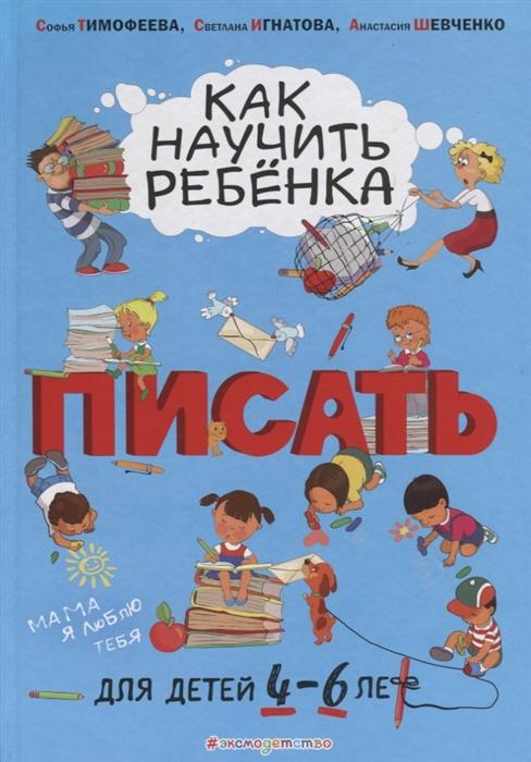 Тимофеева С., Игнатова С., Шевченко А. Как научить ребенка писать Для детей 4-6 лет цены