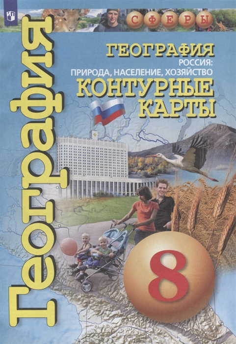 География 8 класс Россия природа население хозяйство Контурные карты