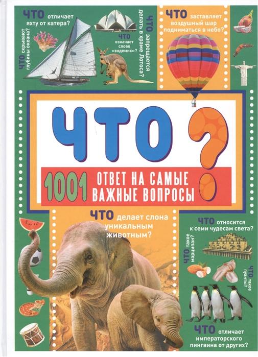 Купить ЧТО 1001 ответ на самые важные вопросы, АСТ, Универсальные детские энциклопедии и справочники