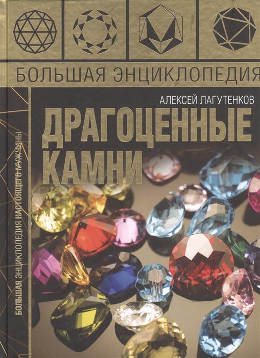 Лагутенков А. Большая энциклопедия драгоценных камней недорого