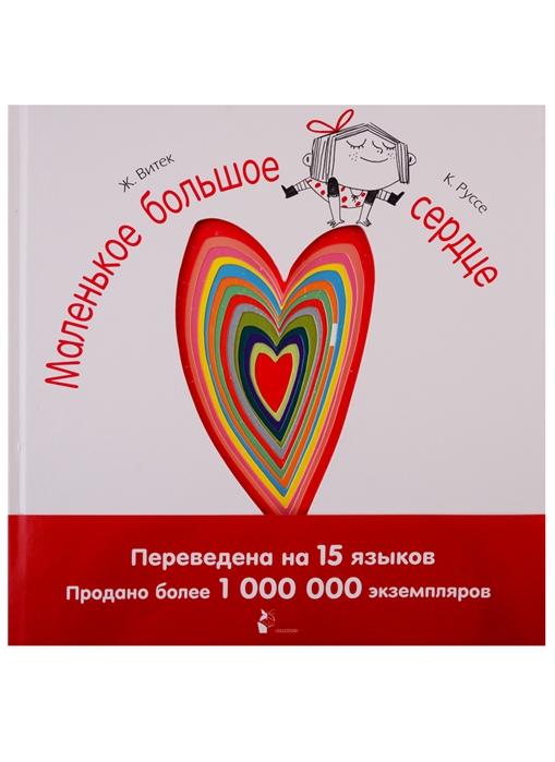 Купить Маленькое большое сердце, АСТ, Проза для детей. Повести, рассказы