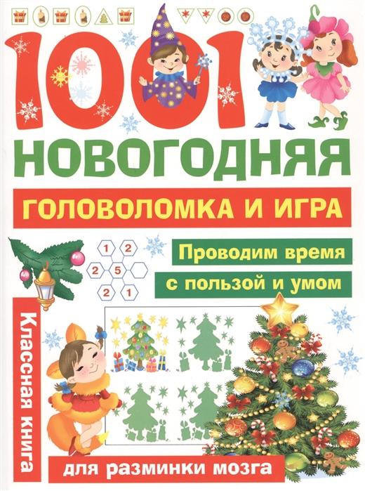 Дмитриева В. (сост.) 1001 новогодняя головоломка и игра игра головоломка labirintus 138 шагов