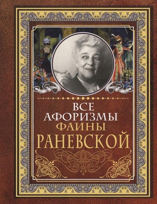 Раневская Ф. Все афоризмы Фаины Раневской