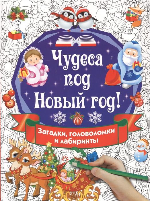 Купить Чудеса под Новый год Загадки головоломки и лабиринты, АСТ, Головоломки. Кроссворды. Загадки