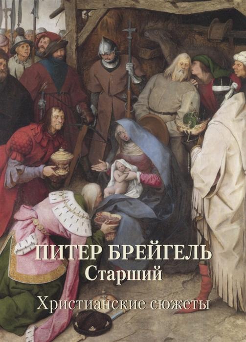 цена на Астахов А. (сост.) Питер Брейгель Старший Христианские сюжеты
