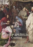 Питер Брейгель Старший. Христианские сюжеты