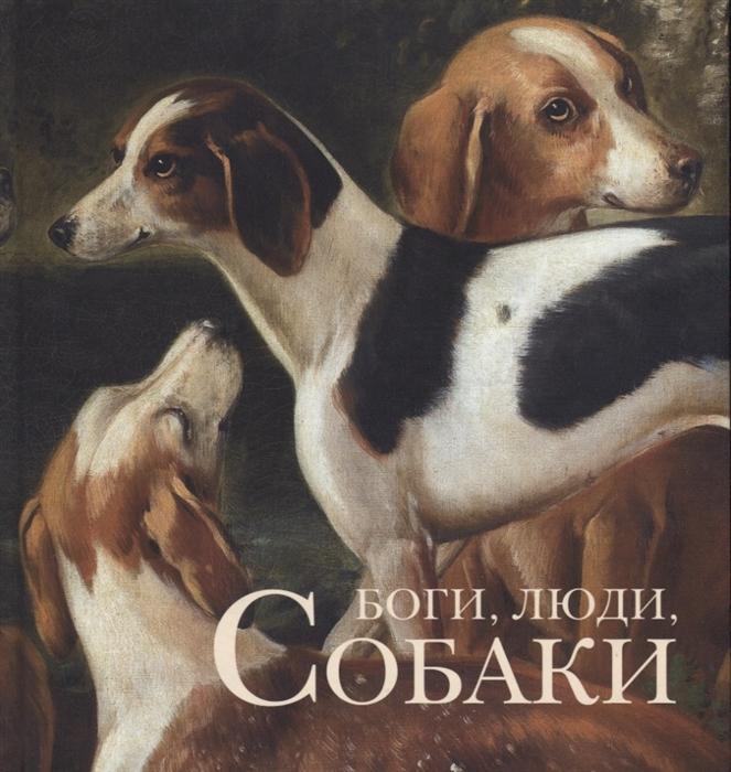 Боги Люди Собаки