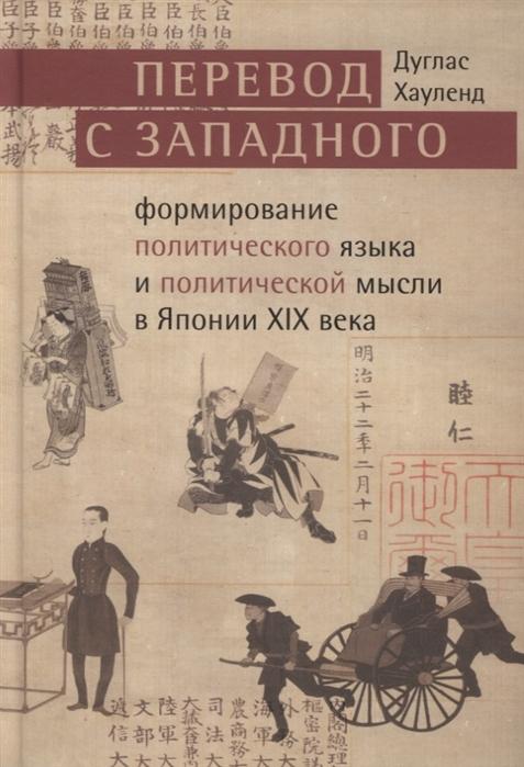 Перевод с западного формирование политического языка и политической мысли Японии в XIX в