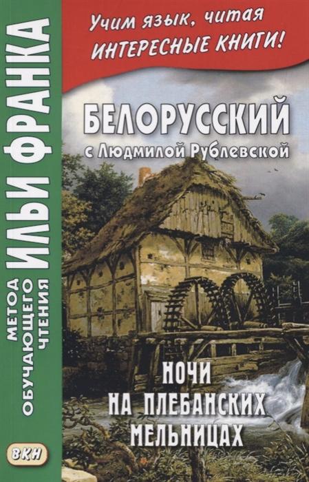 Белорусский с Людмилой Рублевской Ночи на Плебанских мельницах