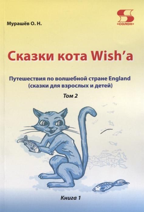 Фото - Мурашев О. Путешествие по волшебной стране England Сказки кота Wish a Том 2 Книга 1 сказки кота баюна