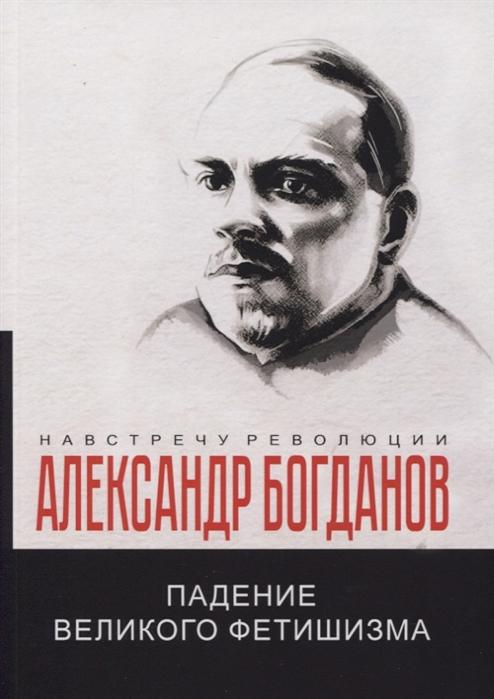 Богданов А. Падение великого фетишизма богданов а святослав