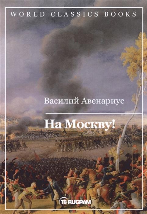 Авенариус В. На Москву забронировать авиабилет в москву