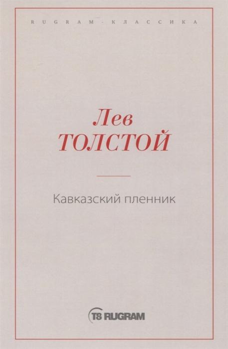 Толстой Л. Кавказский пленник монк к пленник