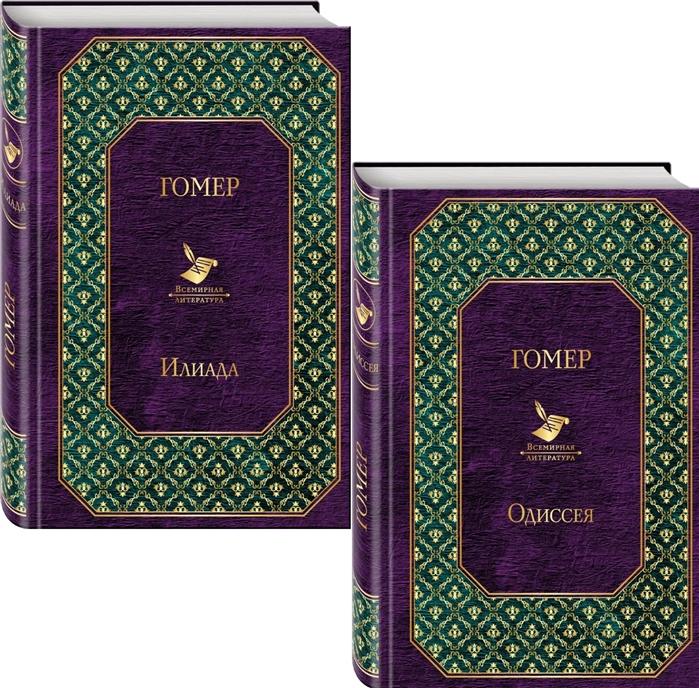 Гомер Илиада Одиссея комплект из 2 книг