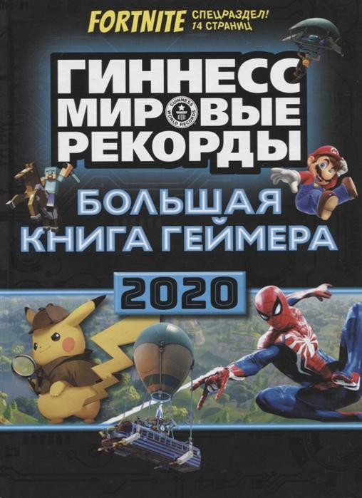 цена на Холлингум Б. (ред.) Большая книга геймера Гиннесс Мировые рекорды 2020