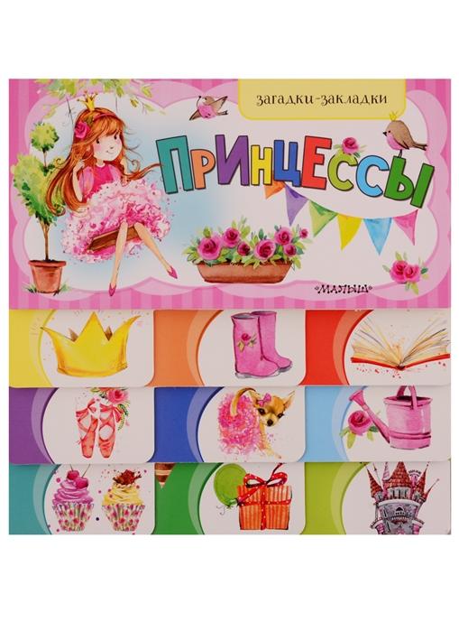 Станкевич С. (ред.) Принцессы станкевич с ред сост маленькая принцесса