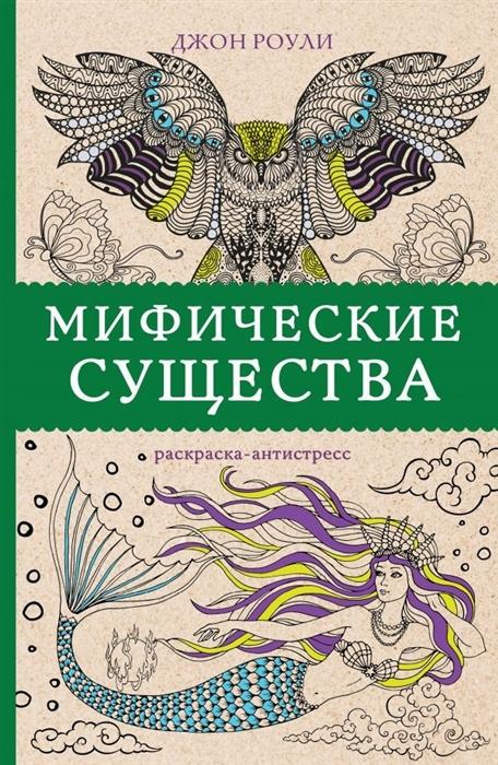 Роули Д. Мифические существа Раскраска-антистресс роули д мифические существа
