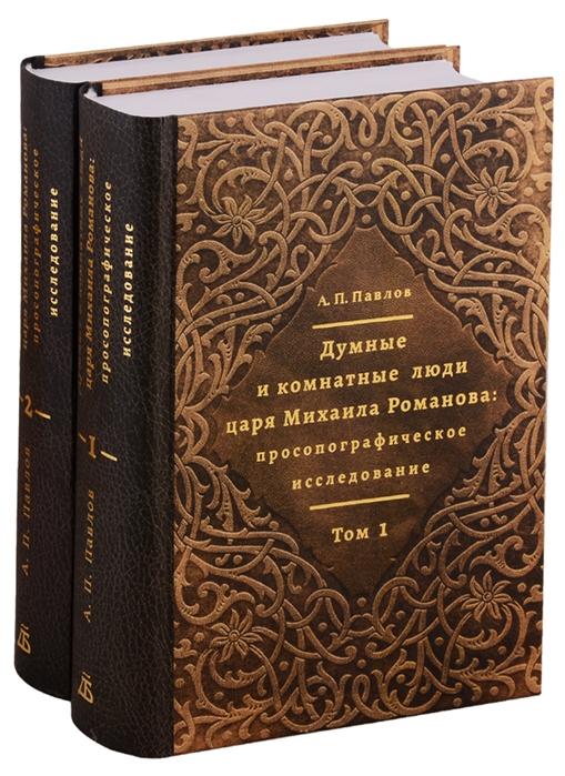 Думные и комнатные люди царя Михаила Романова просопографическое исследование Том 1 Том 2 комплект из 2 книг