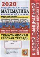 ЕГЭ 2020. Математика. Профильный уровень. 20 вариантов экзаменационных заданий. Тематическая рабочая тетрадь