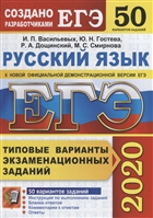 ЕГЭ 2020. Русский язык. Типовые варианты экзаменационных заданий. 50 вариантов