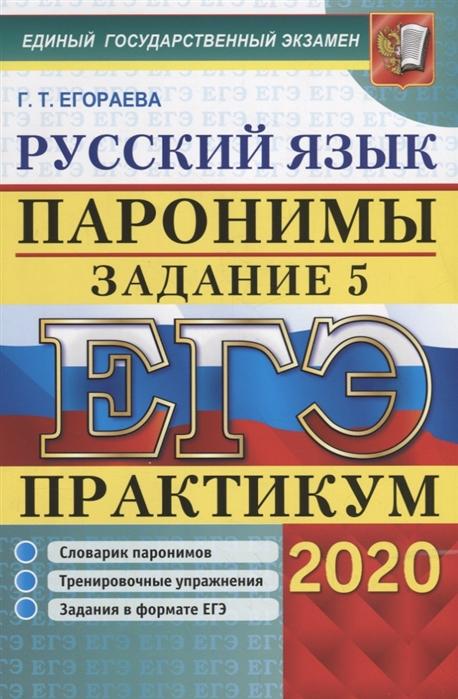 Егораева Г. ЕГЭ 2020 Практикум Русский язык Паронимы Задание 5 егораева г егэ русский язык задания ч 3
