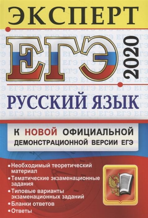Васильевых И., Гостева Ю., Егораева Г. и др. ЕГЭ 2020 Русский язык Эксперт в ЕГЭ