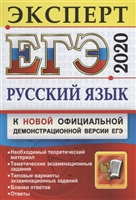 ЕГЭ 2020. Русский язык. Эксперт в ЕГЭ
