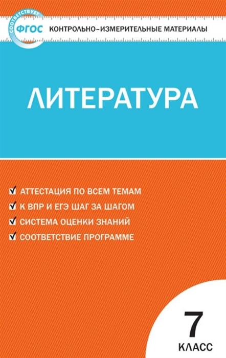 Егорова Н. (сост.) Литература 7 класс егорова н пшу 7 кл литература