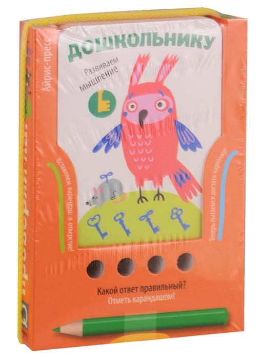 Фото - Куликова Е. Развиваем мышление Игра развивающая и обучающая с карандашом Для детей от 5 лет развивающая игра рыжий кот игры с маркером развиваем логику и мышление