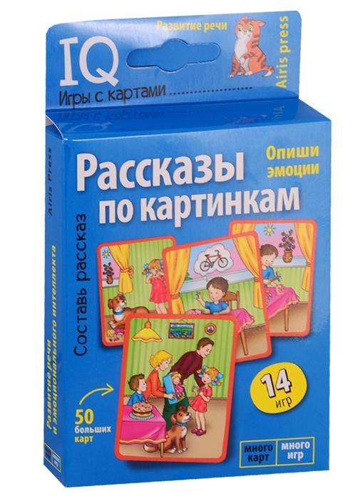 Рассказы по картинкам Умные игры с картами Игра развивающая и обучающая Для детей от 4 лет игры для малышей beleduc развивающая игра рондо варио 22391