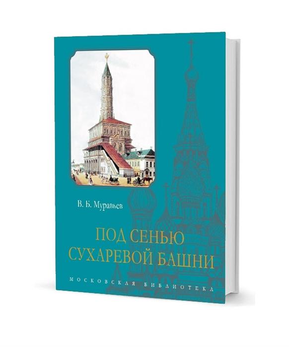 Муравьев В. Под сенью Сухаревой башни