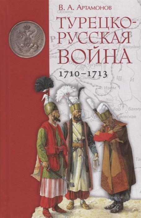 Артамонов В. Турецко-русская война 1710 1713