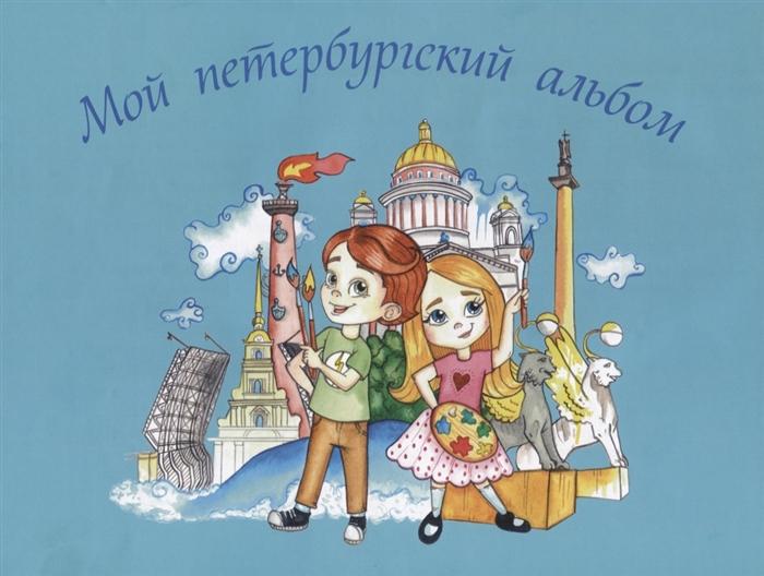 Калиничева И. Мой петербургский альбом цена в Москве и Питере