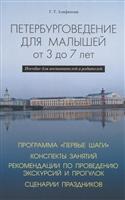 Петербурговедение для малышей от 3 до 7 лет. Пособие для воспитателей и родителей