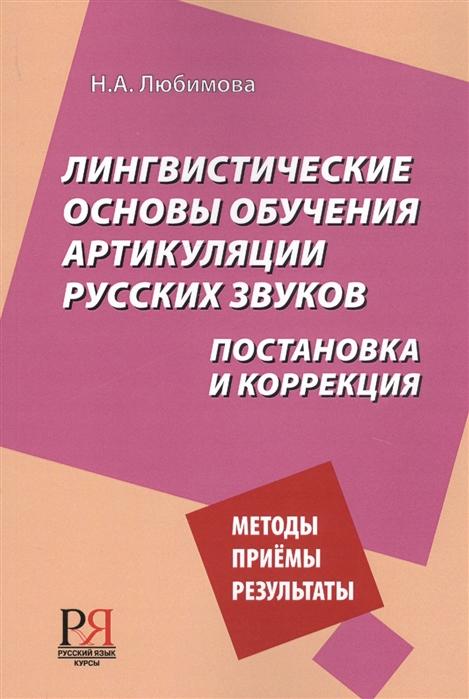 Лингвистические основы обучения артикуляции русских звуков Постановка и коррекция