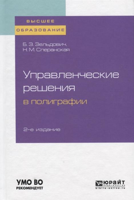Управленческие решения в полиграфии Учебное пособие для вузов