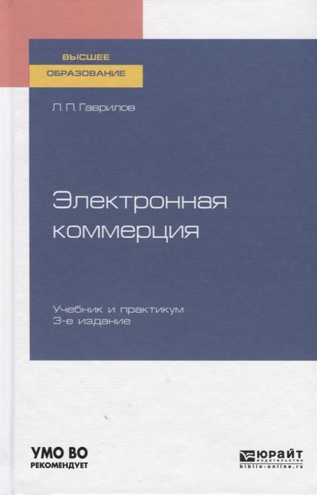 цена Гаврилов Л. Электронная коммерция Учебник и практикум для вузов