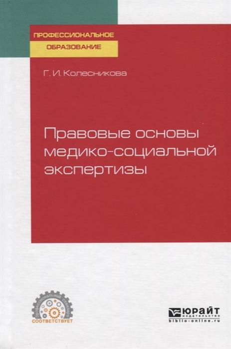 Колесникова Г. И. Правовые основы медико-социальной экспертизы Учебное пособие для СПО цена