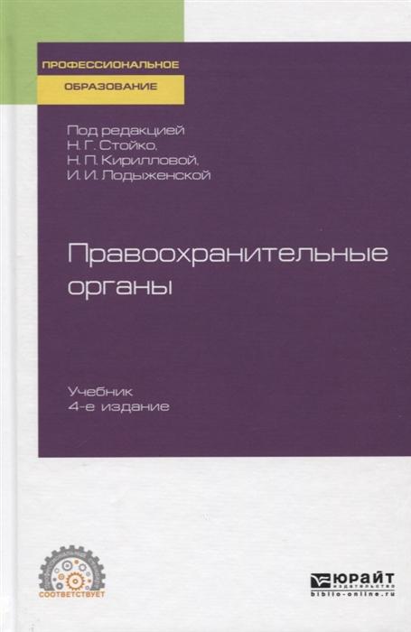 Стойко Н., Кириллова Н., Лодыженская И. (ред.) Правоохранительные органы Учебник для СПО цены