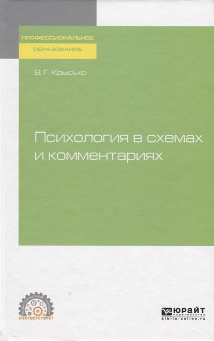 Психология в схемах и комментариях Учебное пособие для СПО
