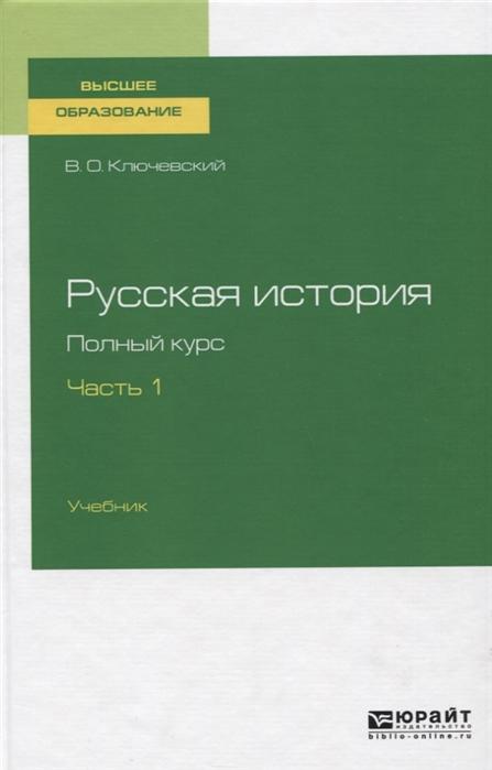 Ключевский В. Русская история Полный курс В 4 частях Часть 1