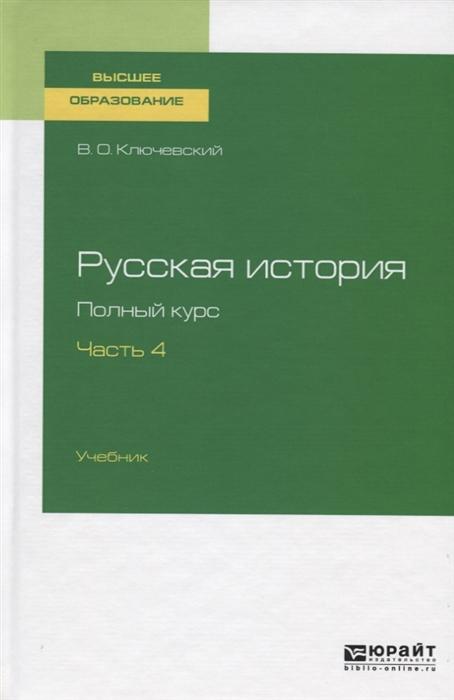Русская история Полный курс Часть 4 Учебник для вузов